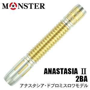 ダーツ バレル MONSTER ANASTASIA II 2BA モンスター アナスタシア 2 ドブロミスロワ(ポスト便OK/10トリ)|dartsshoptito