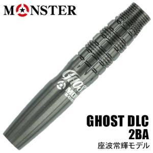 数量限定 ダーツ バレル MONSTER GHOST DLC 2BA 座波常輝モデル モンスター ゴースト ディーエルシー(ポスト便OK/10トリ)|dartsshoptito