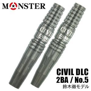 数量限定 ダーツ バレル MONSTER CIVIL DLC 2BA No.5 鈴木徹モデル モンスター シビル シヴィル ディーエルシー(ポスト便OK/9トリ)|dartsshoptito