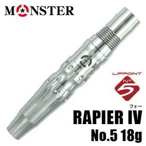 ダーツバレル MONSTER RAPIER4 MG No.5 18g レイピア4 マイクログルーブ|dartsshoptito
