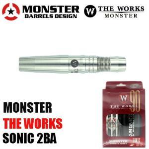 ダーツバレル MONSTER THE WORKS SONIC 2BA 18g (ポスト便不可)|dartsshoptito