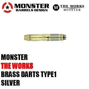 MONSTER THE WORKS BRASS DARTS Type1 シルバー(ポスト便不可)|dartsshoptito
