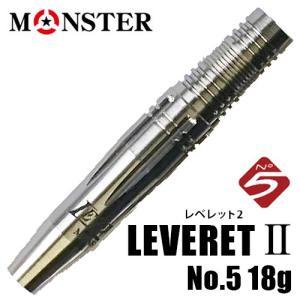 バレル MONSTER LEVERET II No.5 18g レベレット2 (ポスト便不可)|dartsshoptito