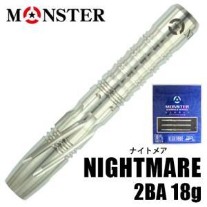 ダーツバレル MONSTER NIGHTMARE 2BA 18g ナイトメア (ポスト便不可)|dartsshoptito