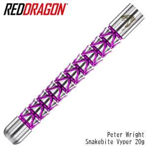 REDDRAGON Peter Wright Snakebite Vyper 20g レッドドラゴン ピーター・ライト スネークバイト バイパー (ポスト便OK/5トリ) dartsshoptito