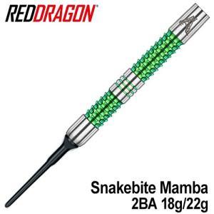 ダーツ バレル RED DRAGON Peter Wright Snakebite Mamba Soft Tip 2BA 18g 22g レッドドラゴン ピーター・ライト スネークバイト マンバ(ポスト便OK/6トリ)|dartsshoptito