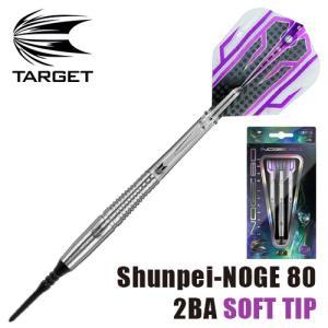 ダーツバレル TARGET Shunpei-NOGE80 2BA 野毛駿平モデル (ポスト便不可)|dartsshoptito