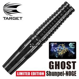 TARGET GHOST LIMITED EDITION Shunpei-NOGE 野毛駿平モデル|dartsshoptito