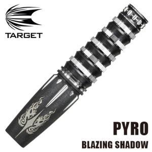 ダーツバレル TARGET PYRO BLAZING SHADOW ブレイジングシャドウ 星野光正モデル (ポスト便不可)|dartsshoptito