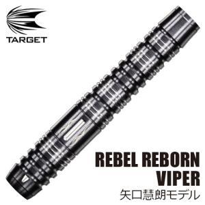 ダーツ バレル TARGET REBEL REBORN VIPER 矢口慧朗モデル ターゲット レベル リボーン ヴァイパー(ポスト便OK/6トリ) dartsshoptito