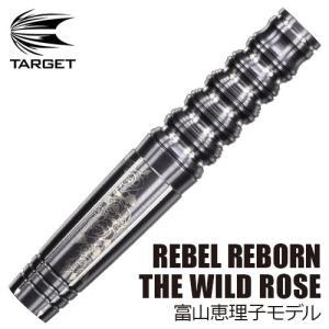 ダーツ バレル TARGET REBEL REBORN THE WILD ROSE 富山恵理子モデル ターゲット レベル リボーン ザ・ワイルドローズ(ポスト便OK/6トリ) dartsshoptito