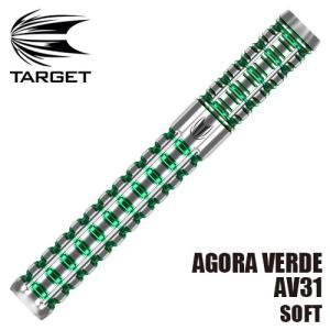 ダーツ バレル AGORA VERDE 90% AV31 SOFT TIP ターゲット アゴラ ヴェルデ(ポスト便OK/10トリ) dartsshoptito