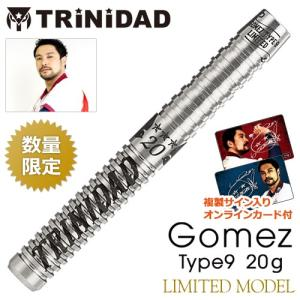 数量限定版 ダーツ バレル TRiNiDAD PRO Gomez Type9 20g 山田勇樹モデル ゴメス9 ダーツライブカード フェニックスカード(ポスト便不可)