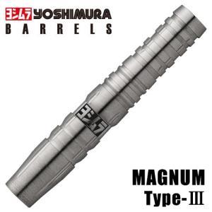 ダーツ バレル ヨシムラバレルズ MAGNUM Type-3 (ポスト便不可)|dartsshoptito