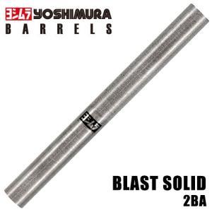 ダーツ バレル ヨシムラ ブラストソリッド 2BA YOSHIMURA BLAST SOLID|dartsshoptito