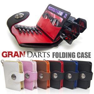 ダーツケースGRANDARTS FOLDING パンチングケースポスト便不可|dartsshoptito