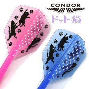 ダーツフライト CONDOR(コンドル) ドット猫 (ポスト便OK/5トリ)|dartsshoptito