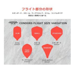 ダーツ フライト CONDOR コンドル シャフト 一体型 無地 スタンダード スモール (ポスト便OK/5トリ)|dartsshoptito|08