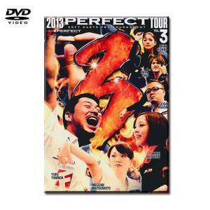 2013 PERFECT TOUR vol.32013 パーフェクトツアー vol,3(DVD)(ポスト便OK/20トリ)|dartsshoptito