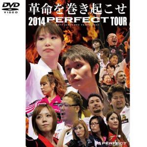 2014 PERFECT TOUR (DVD) (ポスト便OK/20トリ)|dartsshoptito
