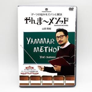DVD TRiNiDAD DVD やんま〜メソッド (ポスト便OK/20トリ)|dartsshoptito