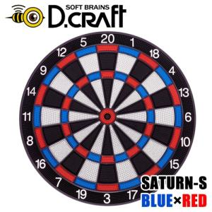 ダーツボード D.craft プロフェッショナルボード SATURN-S ブルー×レッド(ポスト便不可)