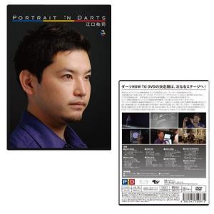 PORTRAIT IN DARTSPiD江口祐司(DVD)(ポスト便OK/20トリ)|dartsshoptito
