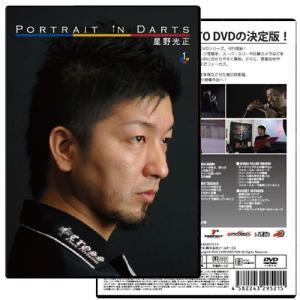 PORTRAIT IN DARTSPiD星野光正(DVD)(ポスト便OK/20トリ)|dartsshoptito