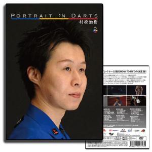 PORTRAIT IN DARTSPiD村松治樹(DVD)(ポスト便OK/20トリ)|dartsshoptito