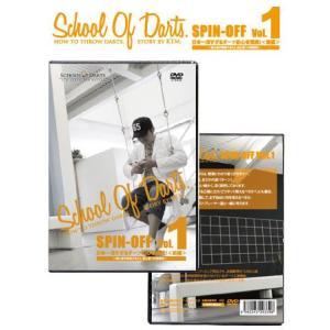 ダーツSchool Of Darts SPIN-OFF vol.1(ポスト便OK/20トリ)|dartsshoptito