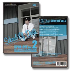 ダーツSchool Of Darts SPIN-OFF vol.2スクールオブダーツ(ポスト便OK/20トリ)|dartsshoptito