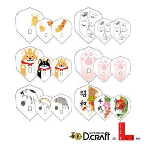 ダーツ フライト D.craft×L ディクラフト フライトL(ポスト便OK/3トリ)|dartsshoptito