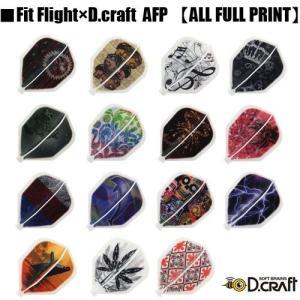ダーツフライト D.craft×Fit Flight AFP ALL FULL PRINT (ポスト便不可)|dartsshoptito