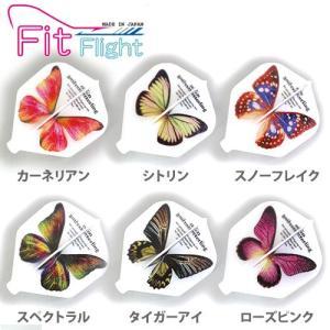 ダーツフライト Fit Flight パピヨンシリーズ 第二弾 (ポスト便不可)  dartsshoptito