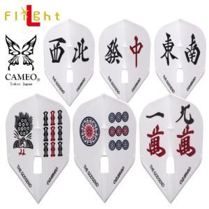 ダーツ フライト CAMEO フライトL シャンパンリング対応 GODSEND FLIGHT 国士無双 シェイプ L-Style カメオ フライトエル (ポスト便OK/3トリ)|dartsshoptito