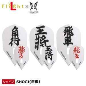 ダーツ フライト フライトL×カメオ ゴッドセンドフライト 将棋 CAMEO GODSEND FLIGHT SHOGI L-Style シャンパンリング対応 (ポスト便OK/3トリ)|dartsshoptito
