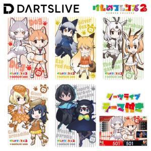 ダーツ ライブカード けものフレンズ2 SPECIAL DARTSLIVE CARD 第2段 テーマ付き 全5種 (ポスト便OK/1トリ)|dartsshoptito