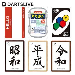 ダーツ DARTSLIVE CARD ライブカード バラエティ オンラインカード(ポスト便OK/1トリ)|dartsshoptito