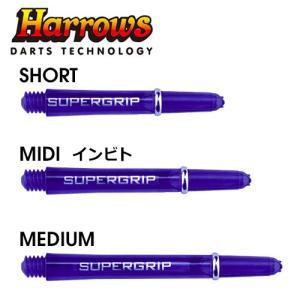 シャフト Harrows SUPERGRIP DARK PURPLE (ポスト便OK/3トリ)|dartsshoptito