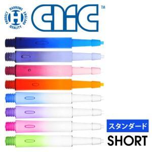 Harrows CLICシャフト グラデーション スタンダード SHORT (ポスト便OK/3トリ)|dartsshoptito