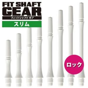 ダーツシャフト Fitシャフト GEAR スリム ロック ホワイト (ポスト便OK/3トリ)|dartsshoptito