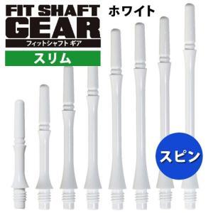 ダーツシャフト Fitシャフト GEAR スリム スピン ホワイト (ポスト便OK/3トリ) dartsshoptito