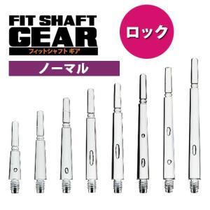ダーツシャフト Fitシャフト GEAR ノーマル ロック クリア (ポスト便OK/3トリ)|dartsshoptito