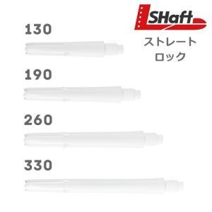 ダーツシャフト L-Shaft ストレート・ロック ホワイト (ポスト便OK/2トリ)♪|dartsshoptito