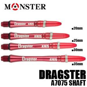 ダーツ シャフト MONSTER DRAGSTER ドラッグスター レッド (メール便OK/5トリ)|dartsshoptito