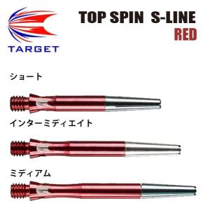 シャフト TARGET TOP SPIN S-LINE Sライン レッド (ポスト便OK/2トリ)