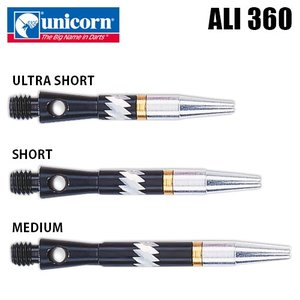 ダーツ シャフト unicorn ALI 360 SHAFT (ポスト便OK/5トリ)|dartsshoptito