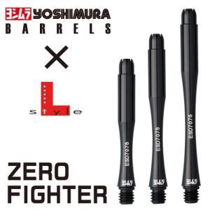 ダーツシャフト ヨシムラ×エルスタイル ZERO FIGHTER シャフト ブラック|dartsshoptito