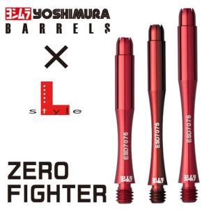 ダーツシャフト ヨシムラ×エルスタイル ZERO FIGHTER シャフト レッド|dartsshoptito
