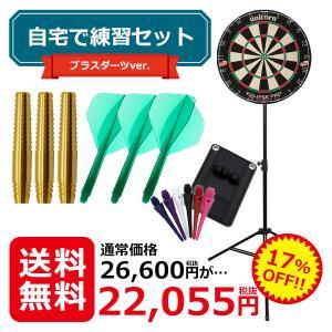 自宅で練習! ダーツフルセット ブラスバレルver ソフト と ハード(STEEL) から選べる!|dartsshoptito